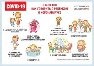 8 советов как говорить с ребенком о коронавирусе